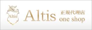 アルティス美容液通販