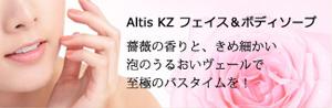 Altis KZ シャンプー