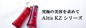 Altis KZ 通販